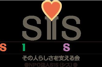その人らしさを支える会:NPO法人SIS(シス)